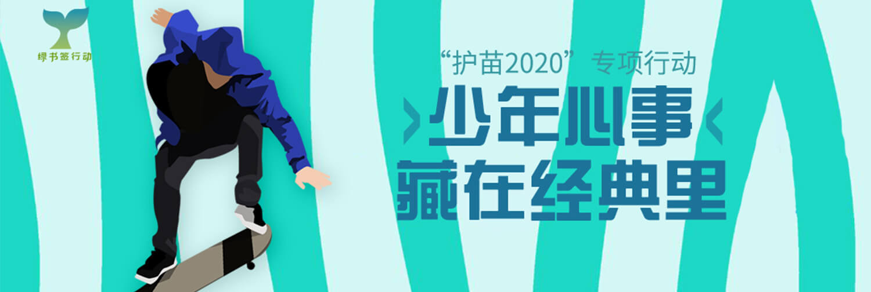 护苗绿书签行动2020